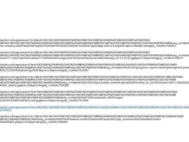 https://yandex.ru/images/search?p=9&text=%D1%81%D0%BA%D0%B0%D0%BC%D0%B5%D0%B...