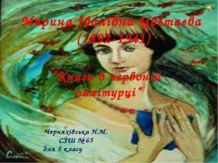 """Марина Іванівна Цвєтаєва (1892-1941) """"Книги в червоній палітурці"""" Черняхівськ"""