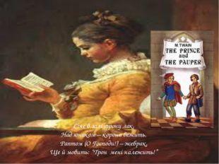 Сіяє в залі трону лак, Над юнаком – корона вежить. Раптом (О Господи!) – жебр