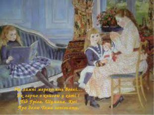 На лампі мерехтять вогні… Як гарно з книгою у хаті ! Під Гріга, Шумана, Кюі П