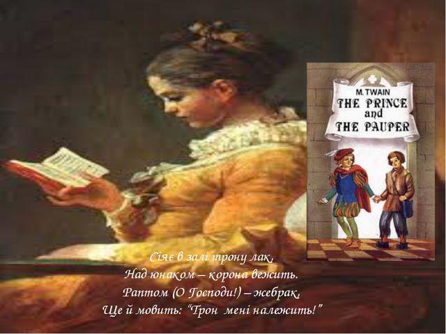Сіяє в залі трону лак, Над юнаком – корона вежить. Раптом (О Господи!) – жебр...