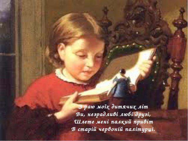 З раю моїх дитячих літ Ви, незрадливі любі друзі, Шлете мені палкий привіт В...