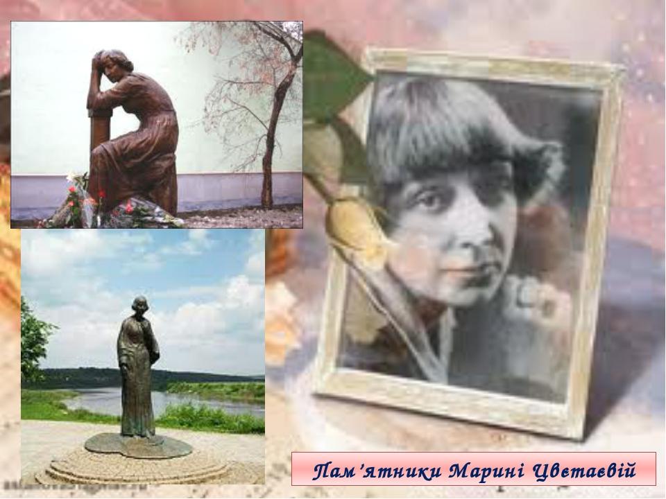 Пам'ятники Марині Цвєтаєвій