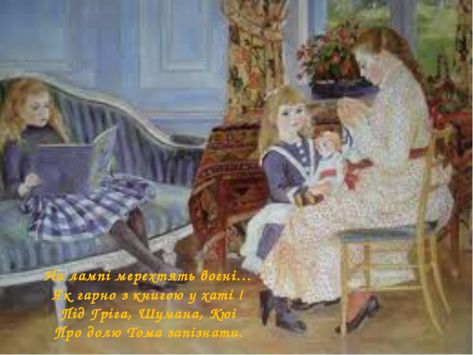 На лампі мерехтять вогні… Як гарно з книгою у хаті ! Під Гріга, Шумана, Кюі П...