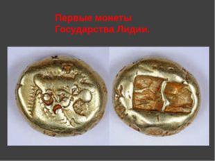 Первые монеты Государства Лидии.