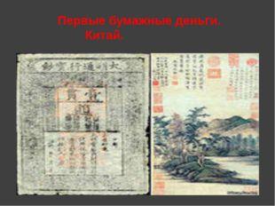 Первые бумажные деньги. Китай.