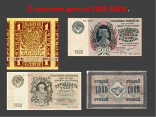 Советские деньги.1919-1923г.