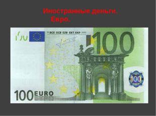 Иностранные деньги. Евро.
