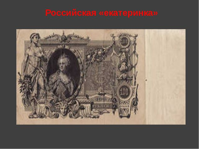 Российская «екатеринка»