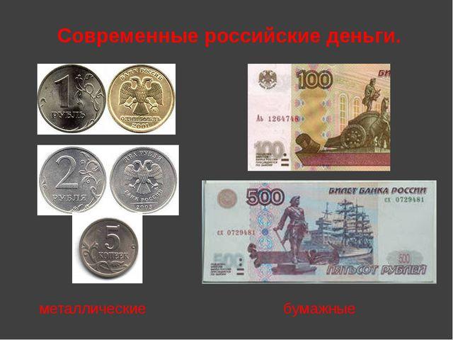 Современные российские деньги. металлические бумажные