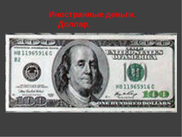 Иностранные деньги. Доллар.