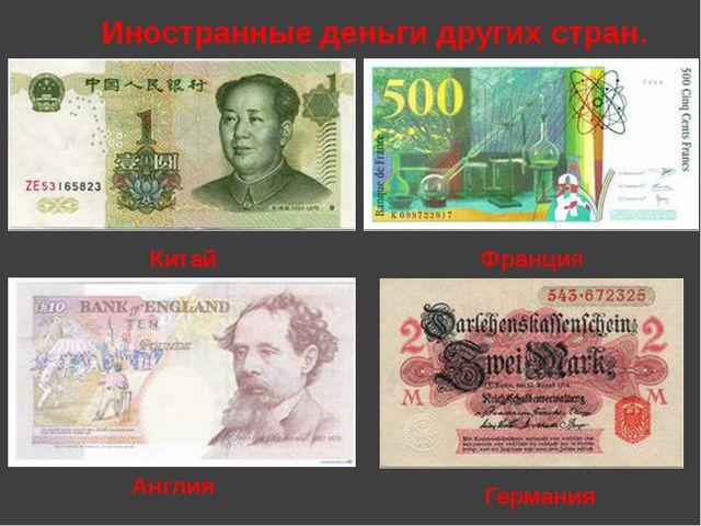 Иностранные деньги других стран. Китай Франция Англия Германия