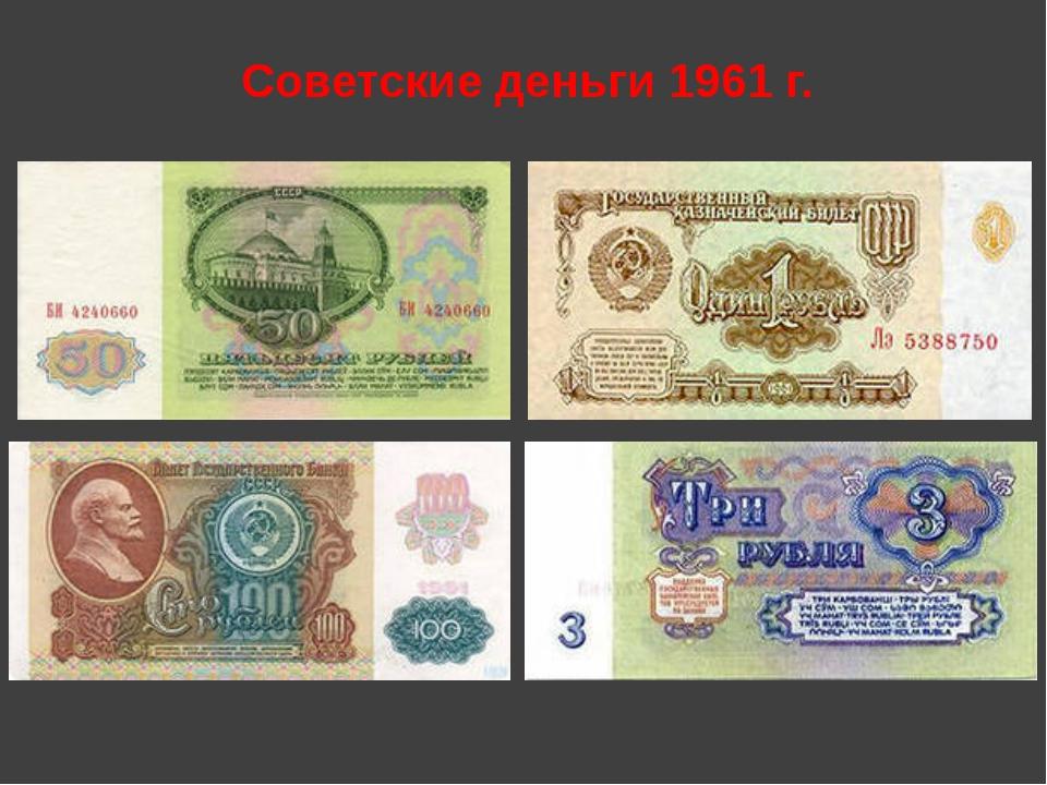 Советские деньги 1961 г.