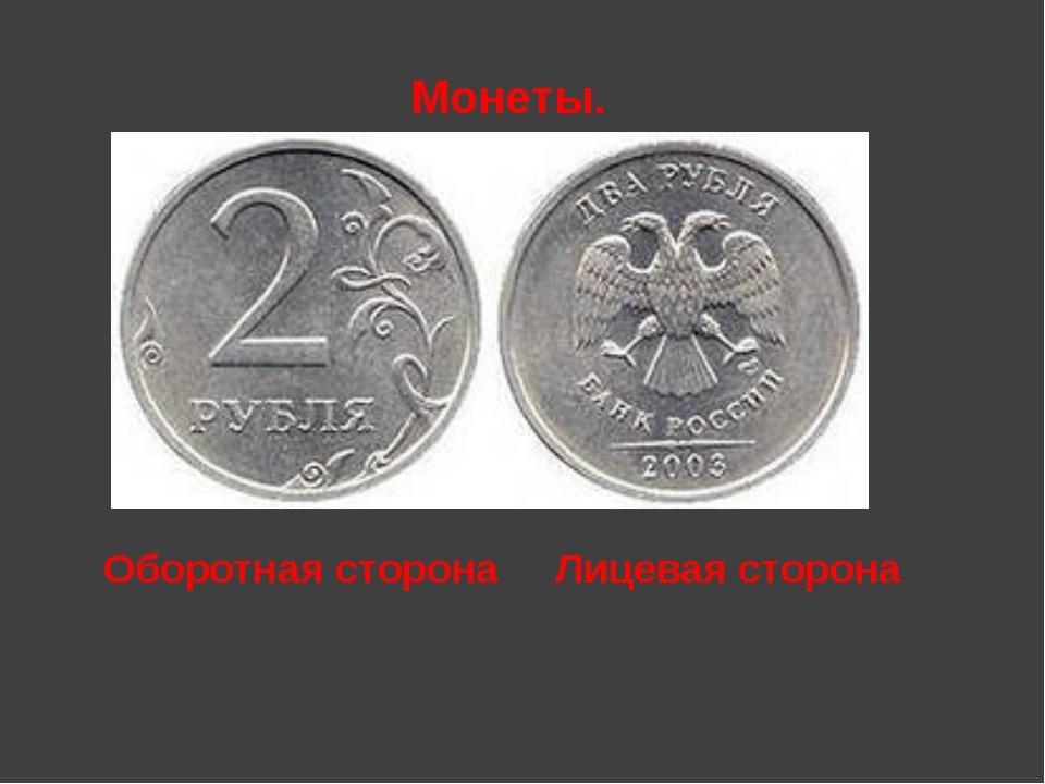 Монеты. Лицевая сторона Оборотная сторона