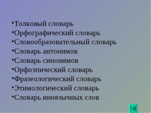 Толковый словарь Орфографический словарь Словообразовательный словарь Словар