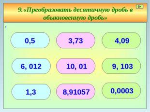 ∙ 9.«Преобразовать десятичную дробь в обыкновенную дробь» 0,5 3,73 4,09 1,3 0