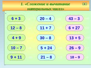 1. «Сложение и вычитание натуральных чисел» ∙ =13 =13 =4 =3 =20 =16 =18 =22 =