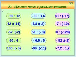 22. «Деление чисел с разными знаками» ∙