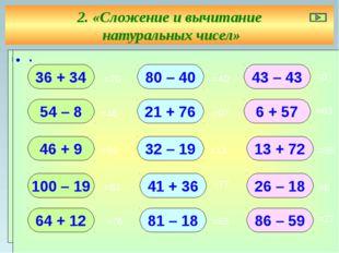 2. «Сложение и вычитание натуральных чисел» ∙ 36 + 34 54 – 8 46 + 9 100 – 19