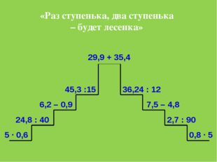 . 5 ∙ 0,6 24,8 : 40 6,2 – 0,9 45,3 :15 0,8 ∙ 5 2,7 : 90 7,5 – 4,8 36,24 : 12