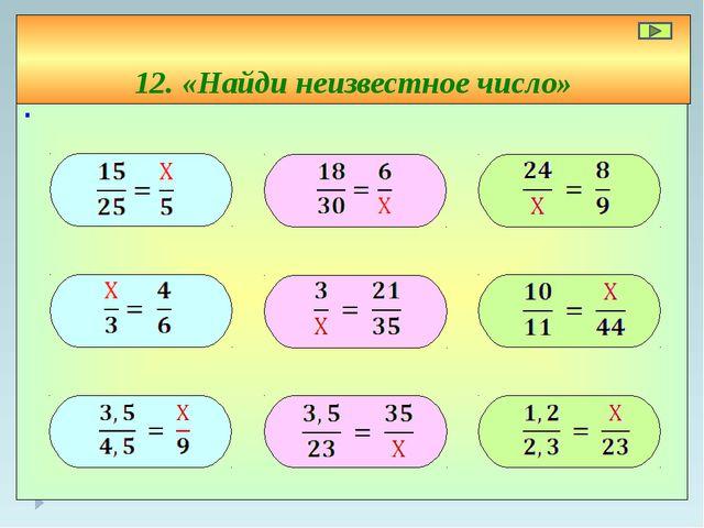 ∙ 12. «Найди неизвестное число»