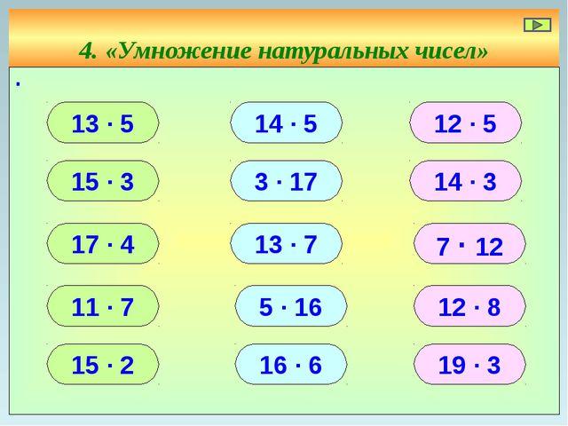 4. «Умножение натуральных чисел» ∙