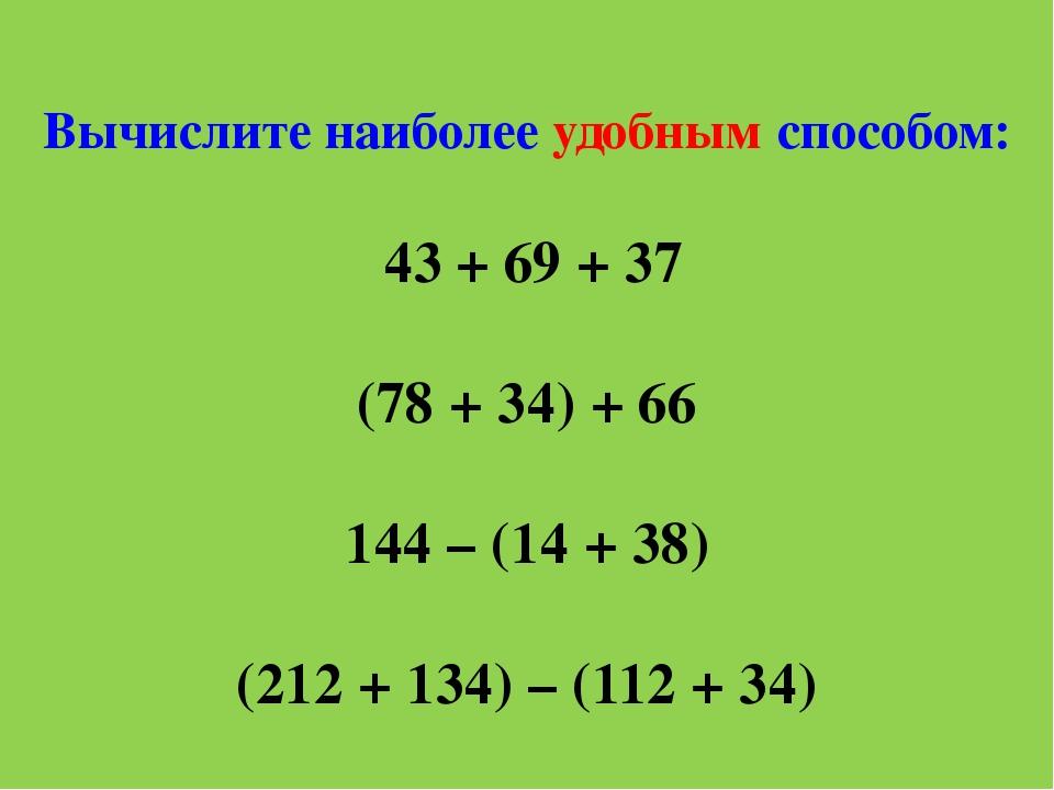Вычислите наиболее удобным способом: 43 + 69 + 37 (78 + 34) + 66 144 – (14 +...