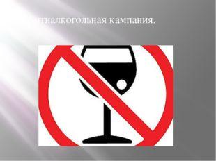 Антиалкогольная кампания.