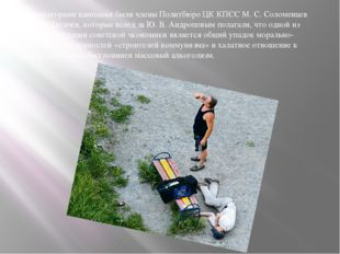 Инициаторами кампании были члены Политбюро ЦК КПСС М. С. Соломенцев и Е. К. Л