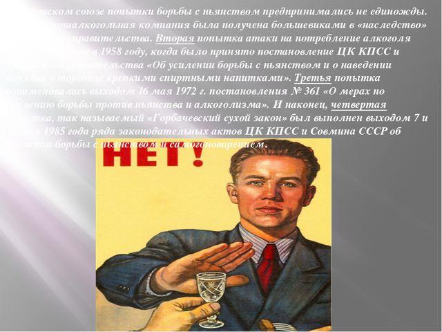 В Советском союзе попытки борьбы с пьянством предпринимались не единожды. Пер...