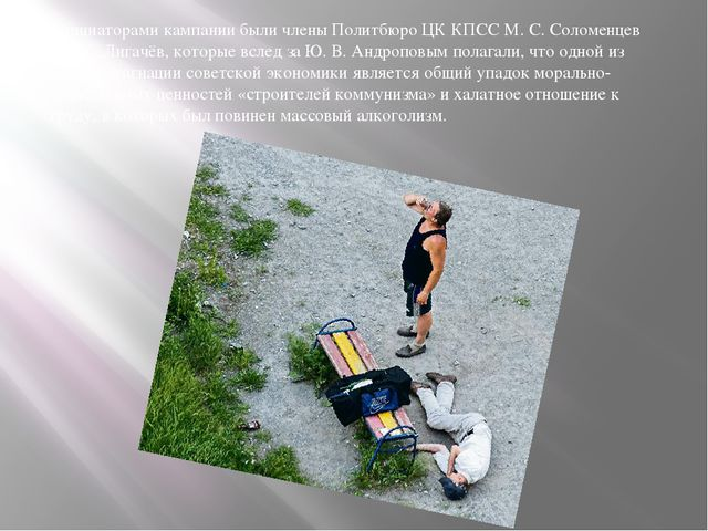 Инициаторами кампании были члены Политбюро ЦК КПСС М. С. Соломенцев и Е. К. Л...