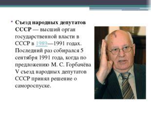 Съезд народных депутатов СССР— высший орган государственной власти в СССР в