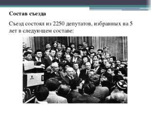 Состав съезда Съезд состоял из 2250 депутатов, избранных на 5 лет в следующем