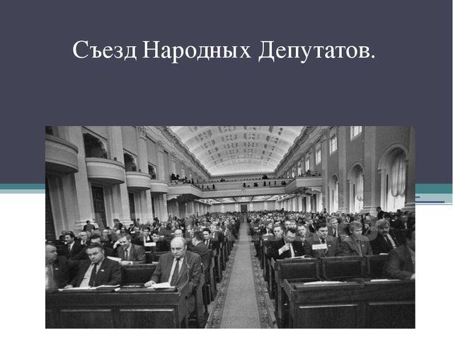 Съезды Народных Депутатов. Съезд Народных Депутатов.