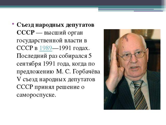 Съезд народных депутатов СССР— высший орган государственной власти в СССР в...