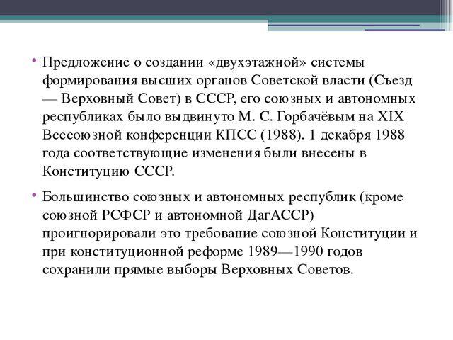 Предложение о создании «двухэтажной» системы формирования высших органов Сове...