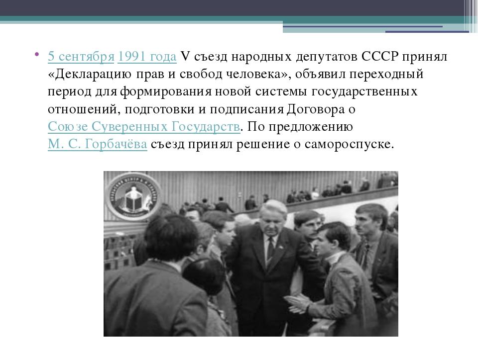 5 сентября 1991года V съезд народных депутатов СССР принял «Декларацию прав...