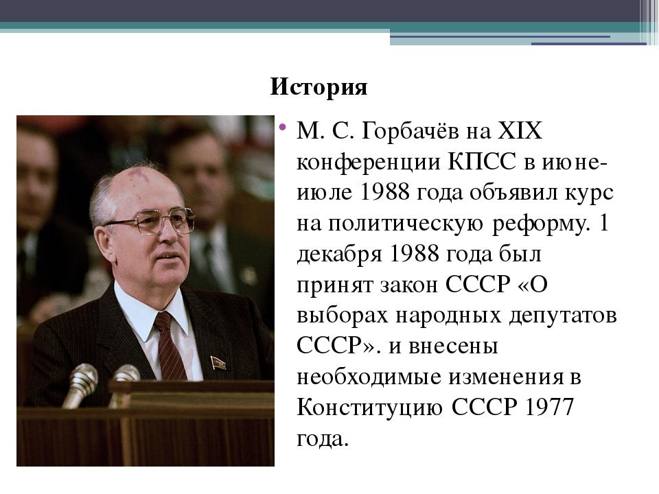 История М.С.Горбачёв на XIX конференции КПСС в июне-июле 1988 года объявил...