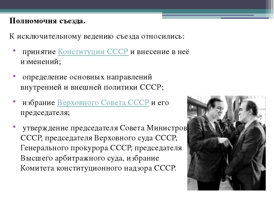 Полномочия съезда. К исключительному ведению съезда относились: принятие Кон...