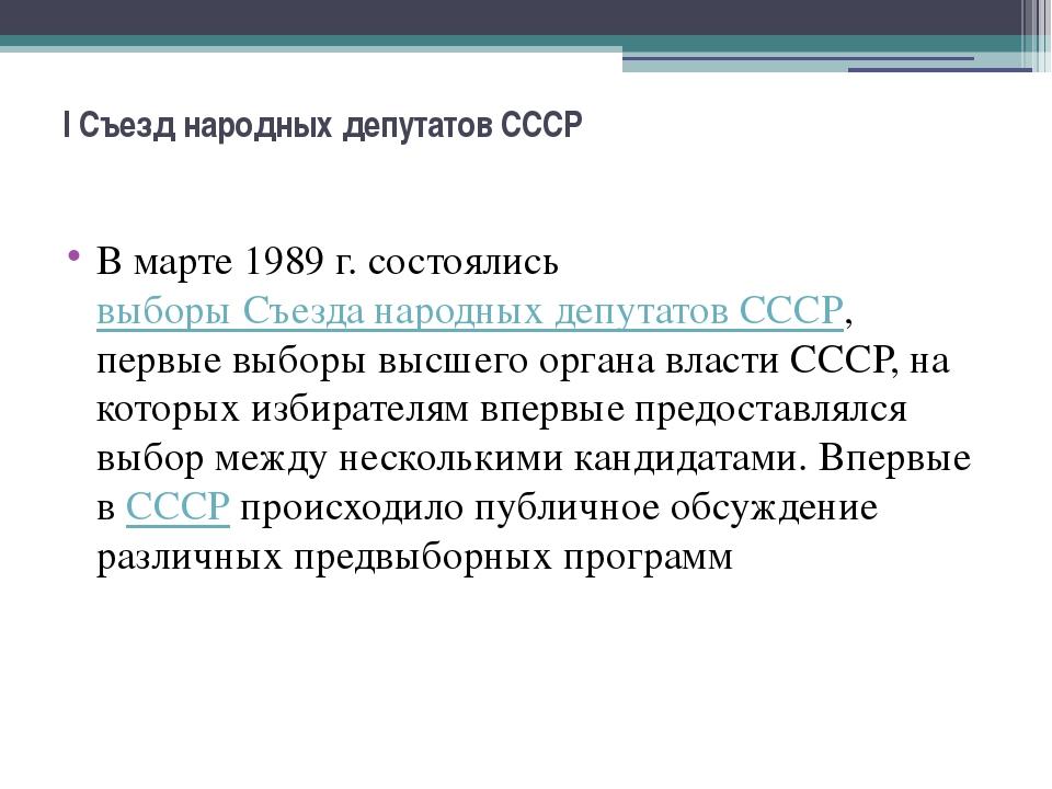 I Съезд народных депутатов СССР В марте 1989г. состоялись выборы Съезда наро...