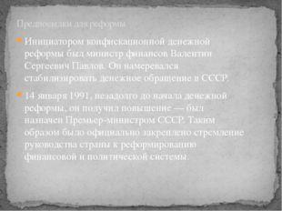 Инициатором конфискационной денежной реформы был министр финансовВалентин Се