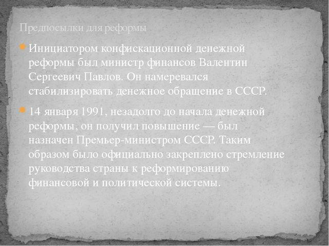 Инициатором конфискационной денежной реформы был министр финансовВалентин Се...