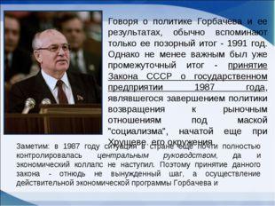 Говоря о политике Горбачева и ее результатах, обычно вспоминают только ее поз