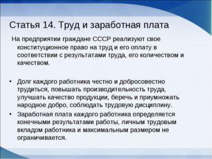 Статья 14. Труд и заработная плата На предприятии граждане СССР реализуют сво