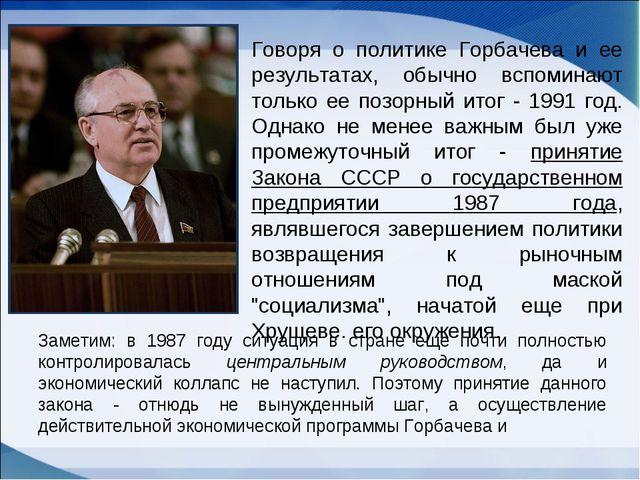 Говоря о политике Горбачева и ее результатах, обычно вспоминают только ее поз...