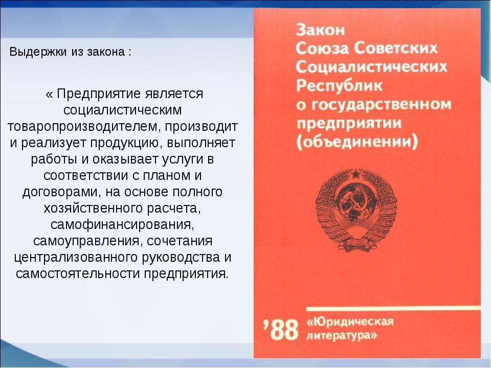 « Предприятие является социалистическим товаропроизводителем, производит и р...