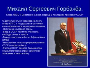 Михаил Сергеевич Горбачёв. Глава КПСС и Советского Союза. Первый и последний