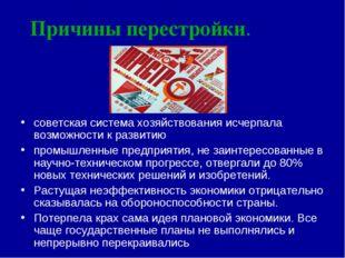Причины перестройки. советская система хозяйствования исчерпала возможности к