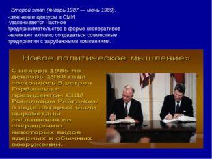 Второй этап (январь 1987 — июнь 1989). -смягчение цензуры в СМИ -узакониваетс