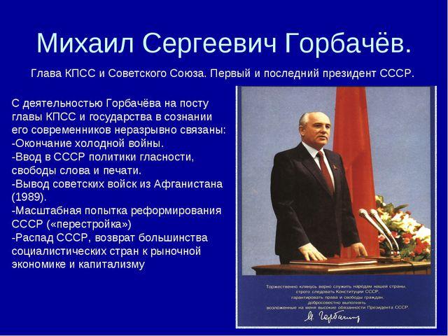 Михаил Сергеевич Горбачёв. Глава КПСС и Советского Союза. Первый и последний...